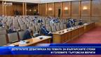 Депутатите дебатираха по темата за българските стоки и големите търговски вериги