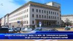 """""""Фондът на фондовете"""" дава 170 млн. лв. гаранции на банките, за да отпускат кредити на малките фирми"""