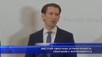 Австрия смекчава ограниченията, свързани с коронавируса