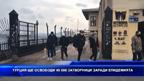 Турция ще освободи 45 000 затворници заради епидемията