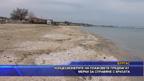 Концесионерите на плажове предлагат мерки за справяне с кризата