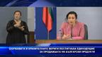 Държавата и хранителните вериги постигнаха единодушие за продажбата на български продукти