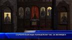 Сърбия въвежда полицейски час за Великден