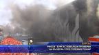 РИОСВ - Бургас извърши проверка на въздуха след големия пожар