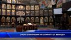 Строги ограничения на Балканите за Великден