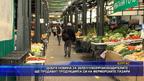 Добра новина за зеленчукопроизводителите – ще продават продукцията си на фермерски пазари