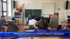 Европейски държави ще отворят училищата Теодор