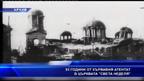 """95 години от кървавия атентат в църквата """"Света неделя"""""""