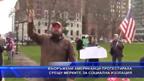 Въоръжени американци протестираха срещу мерките за социална изолация