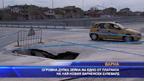 Огромна дупка зейна на едно от платната на най-новия варненски булевард