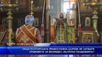 Защо Българската православна църква не затваря храмовете за Великден, въпреки пандемията
