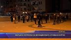 Малцина излязоха за Великденската служба в Бургас
