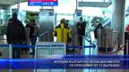 Изтекли български лични документи се признават от 17 държави