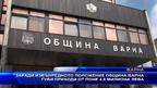 Заради извънредното положение Община Варна губи приходи от поне 4,8 млн. лева