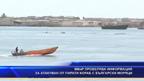 Пирати нападнаха кораб с български моряци