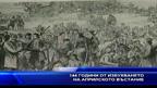 144 години от избухването на Априлското въстание