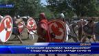 """Античният фестивал """"Марцианопол"""" също под въпрос заради Covid-19"""