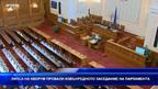 Липса на кворум провали извънредното заседание на парламента