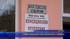 Трима онкоболни сред заразените с КОВИД