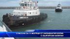 Спасени са 11 моряци от нападнатия кораб с български капитан