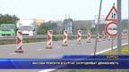 Масови ремонти в Бургас затрудняват движението