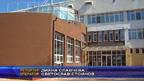 В Бургас откриват нов научен институт