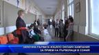 Започна първата изцяло онлайн кампания за прием на първолаци в София