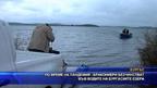 По време на пандемия – бракониери безчинстват във водите на бургаските езера