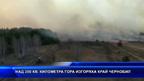 Над 200 кв. километра изгоряха край Чернобил