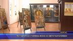 Реставрираха старинна икона на свети Панталеймон