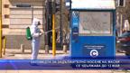 Заповедта за задължително носене на маски се удължава до 13 май