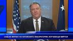 САЩ не вярват на китайските лаборатории, изучаващи вируси