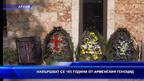 Навършват се 105 години от арменския геноцид