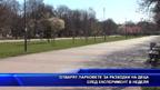 Отварят парковете за разходки на деца след експеримент в неделя