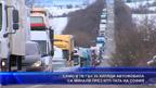 Само в петък 35 хиляди автомобила са минали през КПП-тата на София