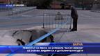 """Ремонтът на ямата на булевард """"Васил Левски"""" се забави, видими са и други щети"""