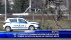 240 души са глобени за липса на маски във Варненско
