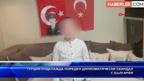 Турция подклажда дипломатически скандал с България