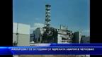Навършват се 34 години от ядрената авария в Чернобил
