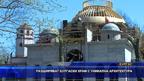 Разширяват бургаски храм с уникална архитектура