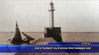 Кой е първият български пристанищен фар