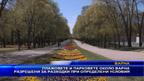 Плажовете и парковете около Варна разрешени за разходки при определени условия