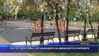 Бургас закъснява с организацията на движението в парковете