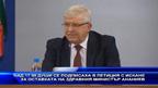 Над 17 000 подписа в петиция с искане за оставката на здравния министър Ананиев