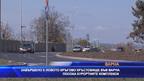 Кръгово кръстовище е пуснато във Варна