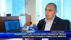 Общинският съвет в Елин Пелин официално призна българския геноцид в Османската империя