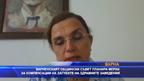 Варненският общински съвет планира мерки за компенсация на загубите на здравните заведения