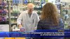 Пациенти сигнализират за липса на лекарства за хронични заболявания
