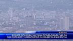 Фините прахови частити продължават да са най-големия замърсител на въздуха във Варна