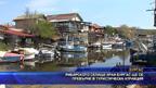 Рибарското селище край Бургас ще се превърне в туристическа атракция